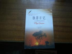 【独居日记---人类精神的探索者】美国著名女作家梅.萨藤日记书系