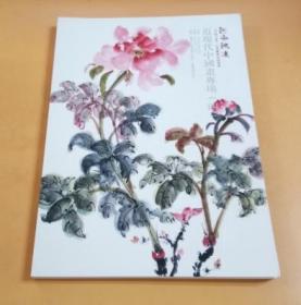 中国当代绘画专场首届艺术品拍卖会(四):河南鸿远