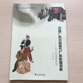 中国广告中的西方广告影响因素:从文化角度研究