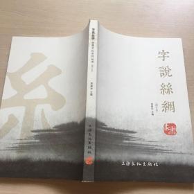 字说丝绸-丝绸文化系列丛书(增订本)作者签赠本