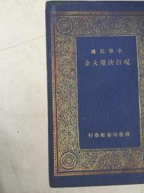 中华民国:现行法规大全(民国22年)