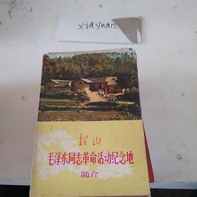 韶山  毛泽东同志革命纪念简介