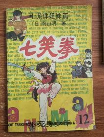 七笑拳12