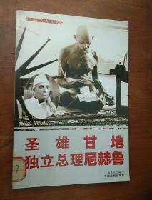 圣雄甘地  独立总理尼赫鲁  (世纪名人大传)
