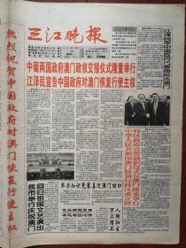 三江晚报1999年12月20日澳门回归,4开4版全,