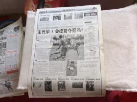 中国体育报2003年11月10日(末代甲A会提前夺冠吗?)