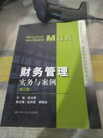 MBA精品系列:财务管理实务与案例(第2版)