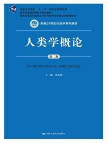 二手正版 人类学概论 庄孔韶 中国人民大学出版社 9787300209203