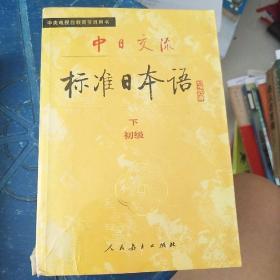 中日交流:标准日本语(下册初极