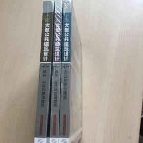 上海大型公共建筑设计:第1辑办公和商业建筑,第2辑体育 医疗和交通建筑 第3辑. 教育、科研和展演建筑(全三册)