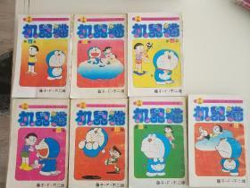 机器猫 人美版第46、47、48、49、50、51、52卷 稀有后续
