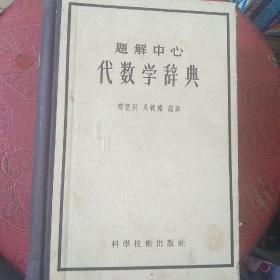 (解题中心)代数学辞典