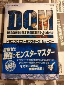原版 勇者斗恶龙 ドラゴンクエストモンスターズジョーカー 公式ガイドブック07年初版付书腰不议价不包邮