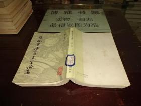 郭绍虞文集之二 照偶室语言文字论集    馆藏 品好如图     货号12-6