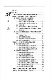 先秦汉魏以来音律卦气占学史观(作者论文资料复印本)