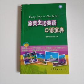 世图英语直通车:旅美生活英语口语宝典