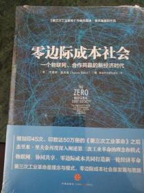 零边际成本社会,一个物联网,合作共赢的新经济时代