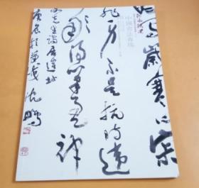 中国当代绘画专场首届艺术品拍卖会(三):河南鸿远(中国书法专场)