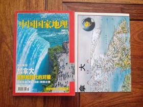 带加拿大地图《中国国家地理》期刊 2005年12第十二期,总第542期,加厚32页,地理知识2005年12月 加拿大荒野和现代的对接(有地图) DT