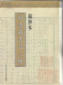 稿抄本明清藏书目三种(16开精装 全一册)