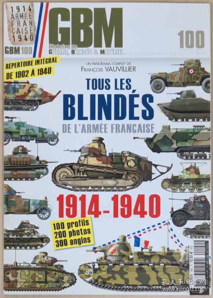 法文原版大开本GBM Histoire de Guerre, Blindes & Materiel 100法国战争装甲装备史研究季刊一战前到二战法军坦克装甲车辆大全简介历史写真各种战车自行火炮输送车指挥车等包括真实存在的蓝图设计车型
