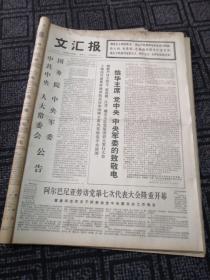 """生日报……老报纸、旧报纸:文汇报1976年11月3日(1-4版)《中共中央人大常委会  国务院中央军委公告》《阿尔巴尼亚劳动党第七次代表大会隆重开幕》《上海十万民兵隆重集会游行庆祝伟大胜利》《在毛主席的革命路线指引下永远干革命:""""毛泽东''机车组三十年在三大革命运动中作出了重要贡献》《上海民兵坚决听从华主席为首的党中央指挥》"""