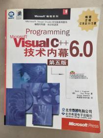 Visual C++6.0技术内幕 第五版(附光盘)