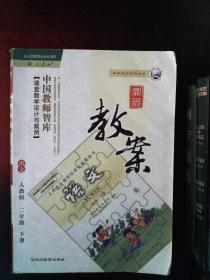 鼎尖教案:语文(2年级下)(人教版)
