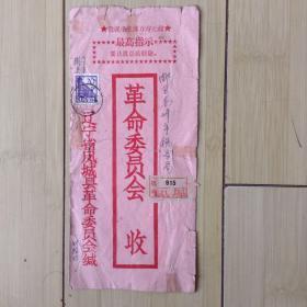 文革 革命委员会实寄封  有毛主席语录 祝万寿无疆     货号20
