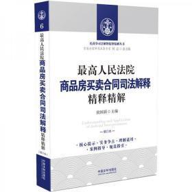 最高人民法院商品房买卖合同司法解释精释精解(增订版)