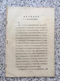 邓小平同志的信 邓小平同志的《我的自述》(摘录)油印本