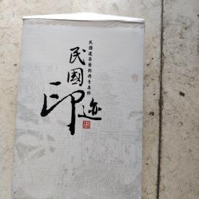 民国建筑丹青集粹明信片(每册六张)