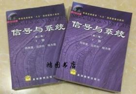 信号与系统 第二版 郑君里 上+下册 第2版 高教 高等教育出版社 一套2本