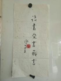 人民文学出版社 著名书籍装帧家 美术家 张守义 题词《读书 爱书 藏书》小条幅 尺寸34x16