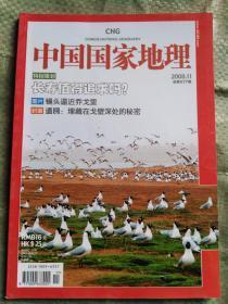 中国国家地理 2008.11