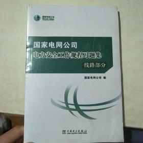 国家电网公司电力安全工作规程习题集(线路部分附光盘)