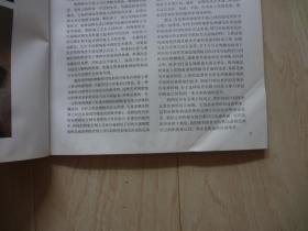高等艺术院校课题研究: 油画静物 (书下方有水印干后的凹凸不平、书内有硬折)