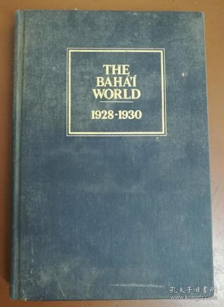 THE BAHA'I WORLD 1928---1930 巴哈伊教的世界1928---1930年(1980年法文原版书,布面硬精装,大量图片,孔网唯一)