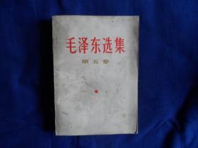 【A】毛泽东选集第五卷