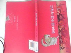 过讲究的中国生活