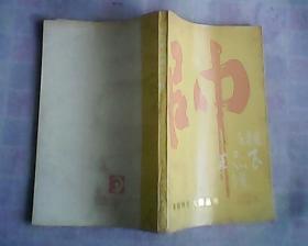 东北虎王嘉良专集    一版一印