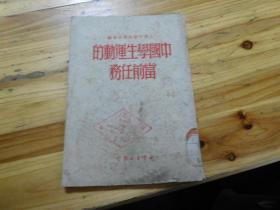 中国学生运动的当前任务