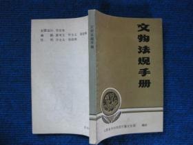 文物法规手册(有所属县文保单位名单)