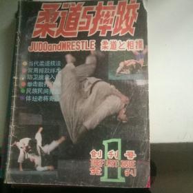 柔道与摔跤创刊号