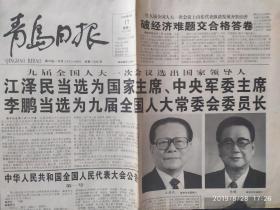 青岛日报-----1998--3--17九届全国人大一次会议选出国家主席,人大常委会委员长