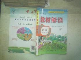 教材解读 小学语文四年级下册(人教版)