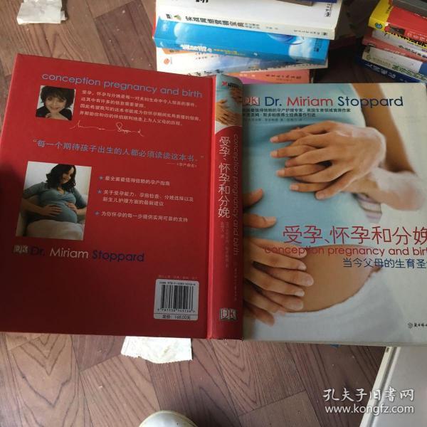 受孕.怀孕和分娩