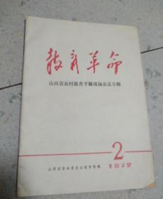 教育革命2
