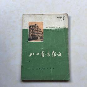 八一南昌起义 写作组编写 一版一印 部分革命文物书