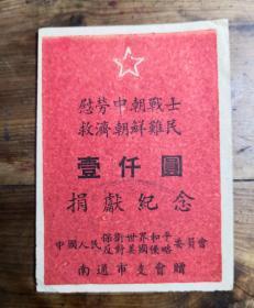 慰劳中朝战士救济朝鲜难民捐献纪念证(小夹6)